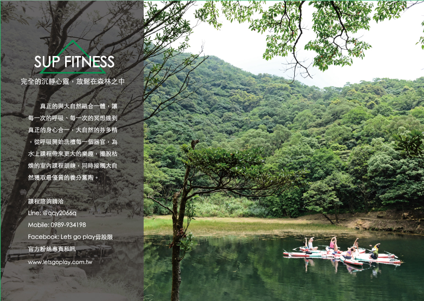 Let's go play毋設限演繹 SUP FiTNESS 在台灣|What's SUP FiTNESS?